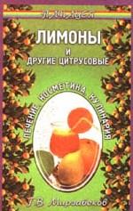 Лимоны и другие цитрусовые