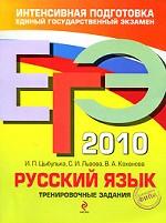 ЕГЭ 2010. Русский язык: тренировочные задания