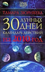30 лунных дней. Календарь действий на 2010 год