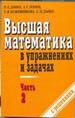 Высшая математика в упражнениях и задачах. В 2 ч. Ч.2. 7-е изд., испр