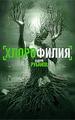 Хлорофилия: роман