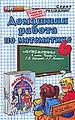 """Домашняя работа по математике за 6 класс к учебнику """"Математика 6 класс. Часть 1"""""""