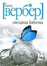 Звездная бабочка (мяг.) / Вербер Б
