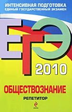 ЕГЭ 2010. Обществознание. Репетитор