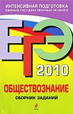 ЕГЭ 2010. Обществознание: сборник заданий