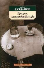 Призрак Александра Вольфа: Роман