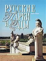 Русские парки и сады