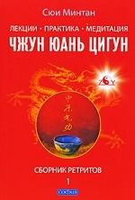 Лекции. Практика. Медитация Чжун Юань цигун