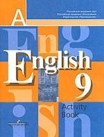 Английский язык: рабочая тетрадь. 9 класс