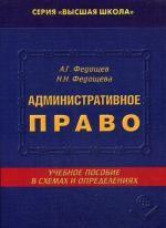 Административное право в схемах и определениях. 2-е изд., перераб. и доп. Федощев А.Г