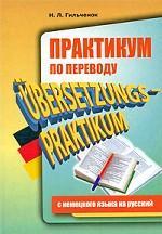 А. В. Иолтуховская. Практикум по переводу с немецкого языка на русский