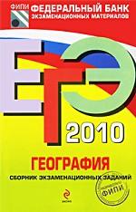 ЕГЭ 2010. География: сборник экзаменационных заданий