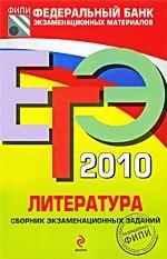 ЕГЭ 2010. Литература: сборник экзаменационных заданий