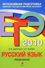 ЕГЭ 2010. Русский язык. Репетитор