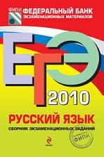 ЕГЭ 2010. Русский язык : сборник экзаменационных заданий