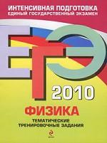 ЕГЭ 2010. Физика: тематические тренировочные задания
