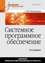 Системное программное обеспечение: Учебник для вузов. 3-е изд