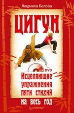 Цигун. Исцеляющие упражнения пяти стихий на весь год (+DVD)