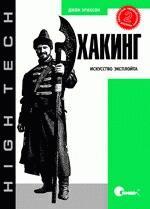 Хакинг: искусство эксплойта. 2-е издание (файл PDF)