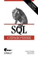 SQL. Справочник