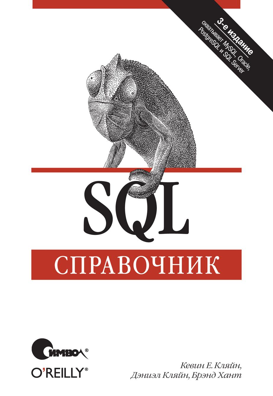 SQL. Справочник, 3-е издание (файл PDF)