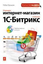 Открываем интернет-магазин с помощью 1С-Битрикс (+CD)