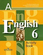 English: Activity Book. 6 класс