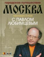 Городское путешест.Москва неизвестн с П.Любимцевым