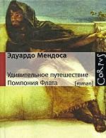 [roman] Удивительное путешествие Помпония Флата