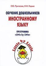 Обучение дошкольников иностранному языку
