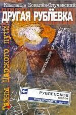 Другая Рублевка. Тайны Царского пути. Виртуальное путешествие во времени и пространстве