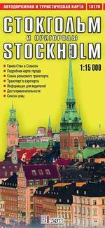 Стокгольм и пригороды. Карта автодор. и туристич