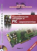 Радиолюбительские конструкции на PIC-микроконтроллерах. Книга 1 (+CD)