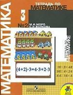 Математика. Тетрадь №1, 2. 3 класс