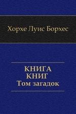 Книга книг. Том загадок