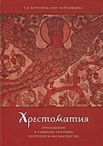 Образцы церковных песнопений и духовно-музыкальных сочинений. Хрестоматия