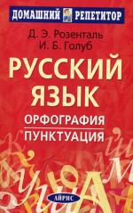 Русский язык. Орфография. Пунктуация. (обл.). 13-е изд