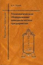 Технологическое оборудование винодельческих предприятий. Расчётный практикум. 2-е издание