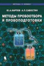 Методы в химии: Методы пробоотбора и пробоподготовки