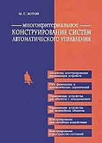Многокритериальное конструирование систем автоматического управления