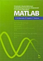 Решение обыкновенных дифференциальных уравнений с использованием MATLAB: Учебное пособие