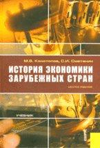 История экономики зарубежных стран. 6-е издание