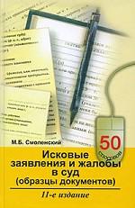 Исковые заявления и жалобы в суд. Образцы документов