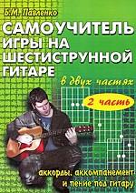Самоучитель игры на шестиструнной гитаре. Аккорды, аккомпанемент и пение под гитару. Часть 2