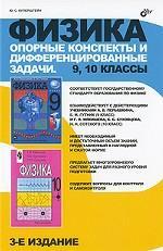Физика: опорные конспекты и дифференцированные задачи. 9, 10 класс