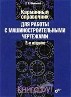 Карманный справочник для работы с машиностроительными чертежами. 2-е издание