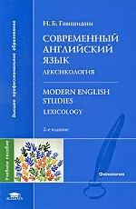 Modern English Studies: Lexicology