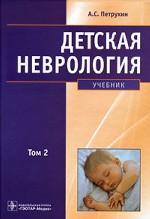 Детская неврология. Том 2