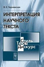 Интерпретация научного текста