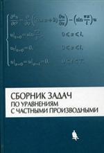Сборник задач по уравнениям с частным.производными